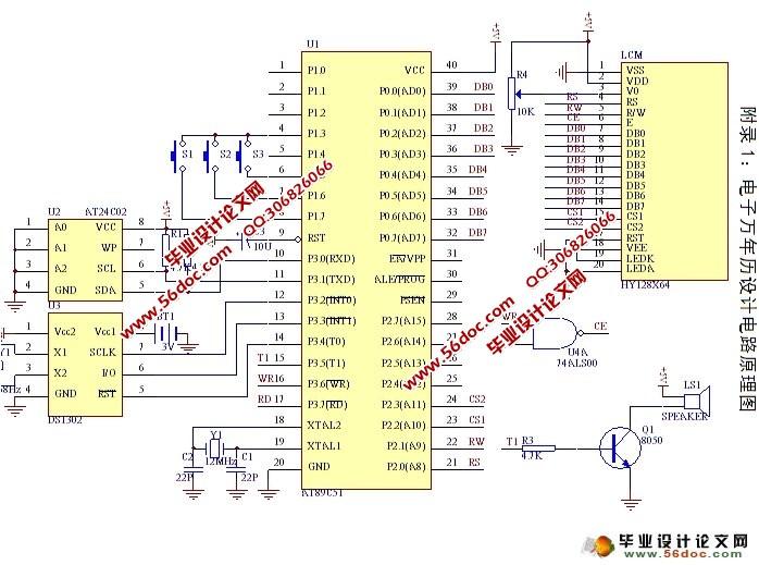 基于单片机电子万年历设计(附程序,电路原理图)图片