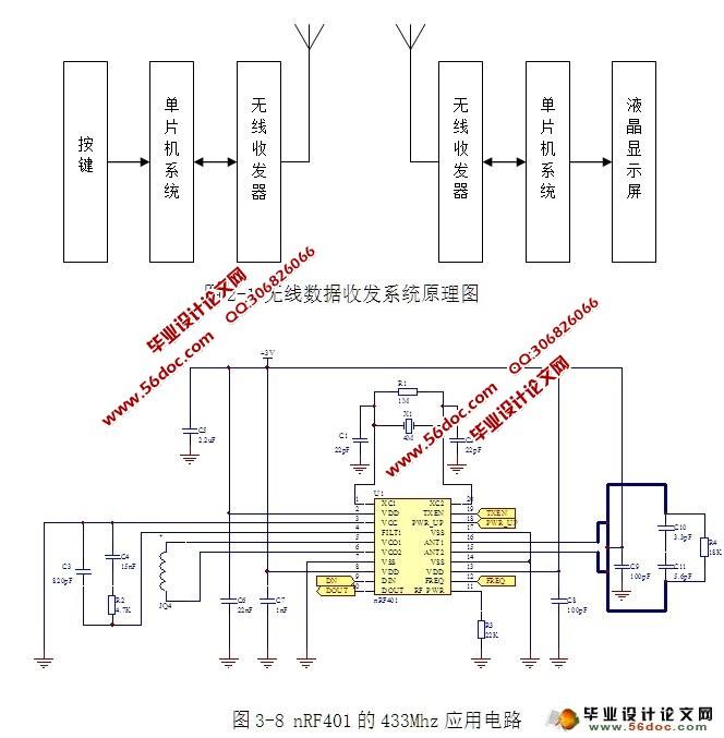 串口无线模块电路图