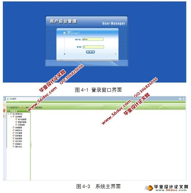 统的实现 三层架构 ASP.NET,SQL 含录像图片