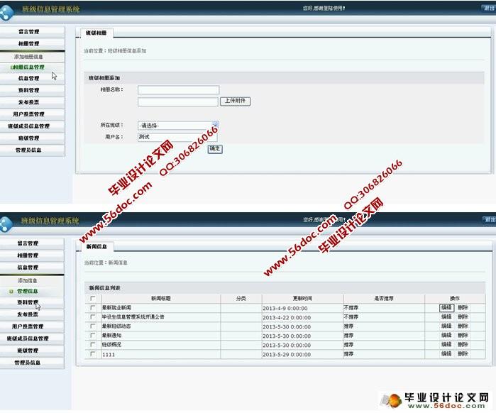 计与实现 三层架构 ASP.NET,SQL 含录像图片