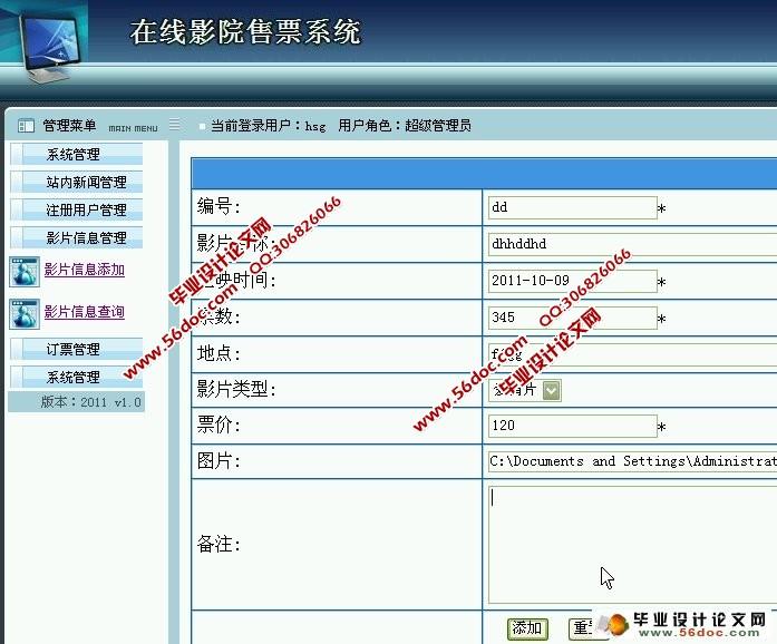 主页 计算机毕业设计 asp.net  在线影院售票系统的设计与实现(asp.