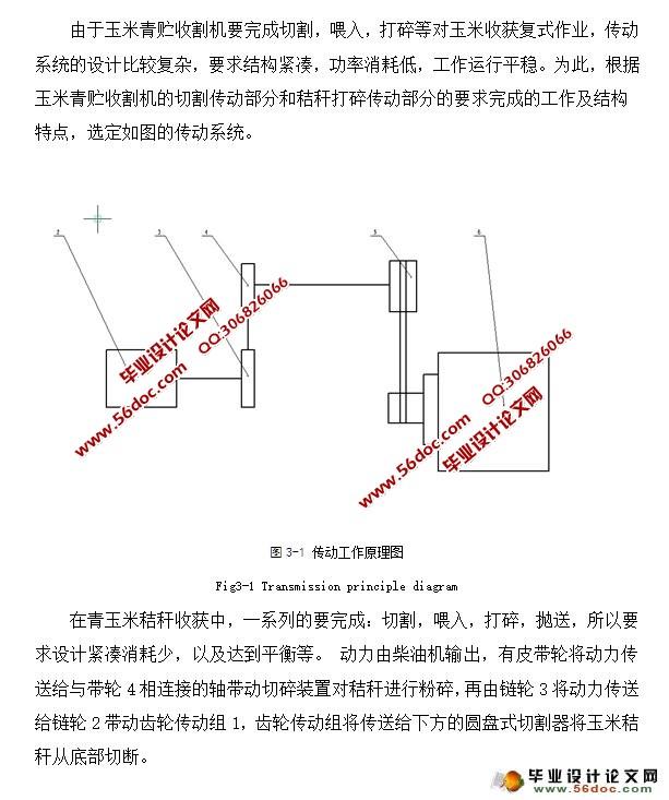 本文主要是应用机械设计方法和机械原理对玉米青贮收割机的全部零件
