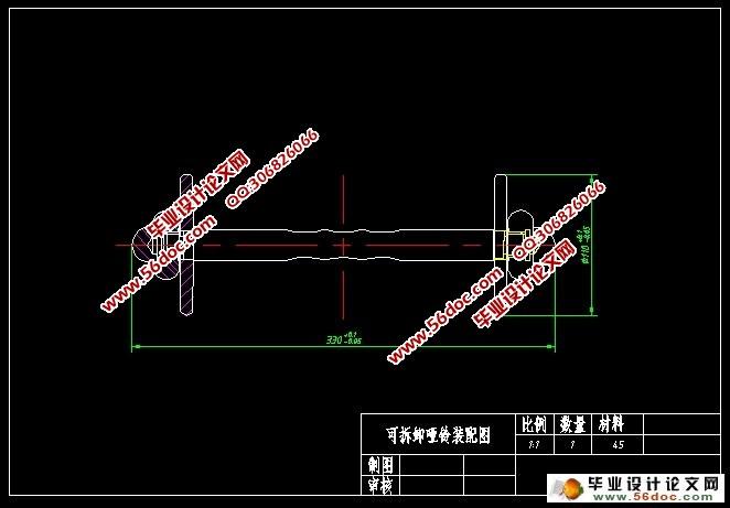哑铃零件的数控机床加工工艺分析(含CAD图,工序卡,程序)(设计说明书7800字,CAD图纸4张) 零件图的结构工艺性分析 零件的结构工艺性是指所设计的零件,在能够满足使用性能要求的前提下制造的可行性和经济性。好的结构工艺性会使零件加工容易,节省成本,节省材料;而较差的结构工艺性会使加工困难,加大成本,浪费材料,甚至无法加工。通过对零件的结构特点、精度要求和复杂程度进行分析的过程,可以确定零件所需的加工方法和数控机床的类型和规格。 3.