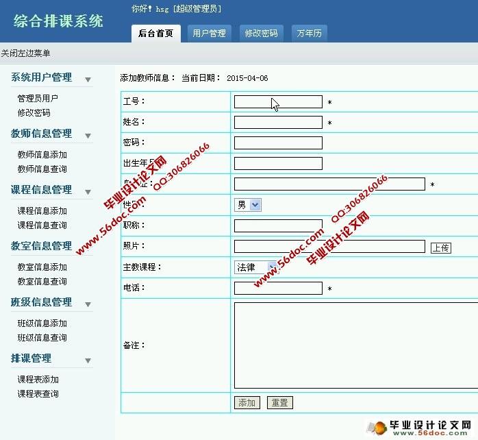 综合排课管理系统的设计与实现(php,mysql)(含录像)