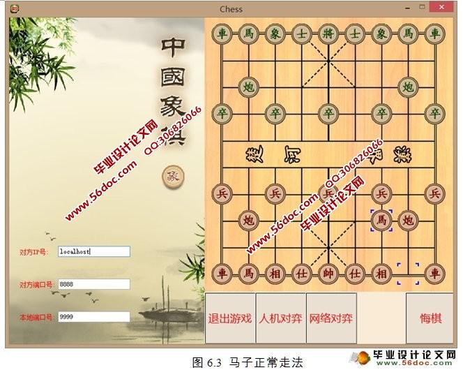 1 中国象棋游戏设计背景    1   1.2 中国象棋游戏设计意义    1   1.