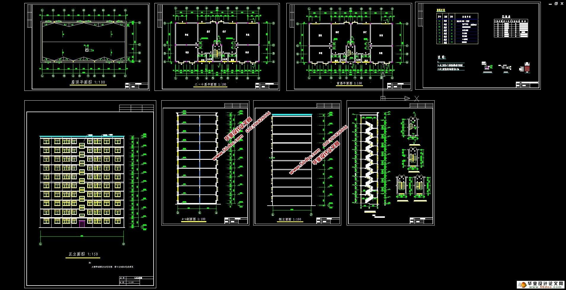 4 建筑a-a剖面图    5   3.结构体系初选    5   3.