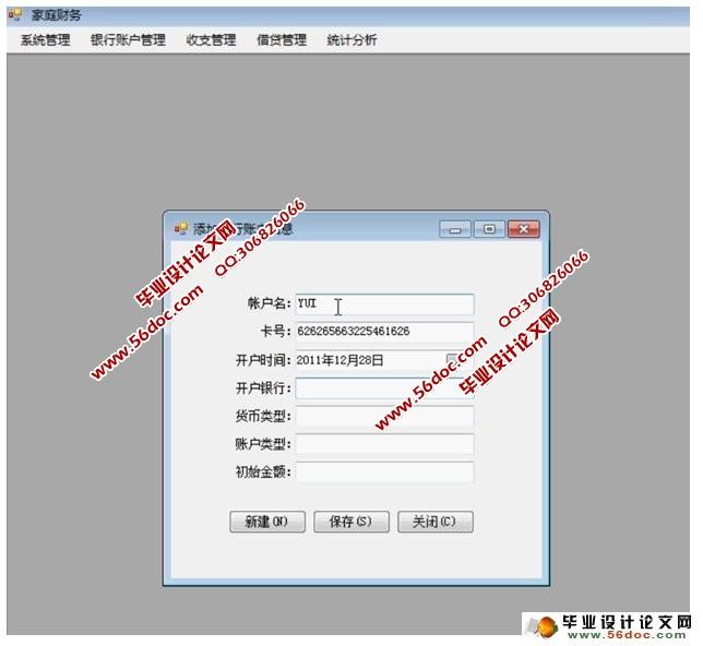 家庭财务管理系统的设计与实现(c#,cs结构,access)(含