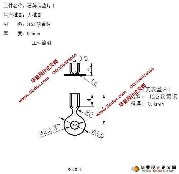 石英表垫片冲孔落料弯曲级进模设计(含cad零件装配图