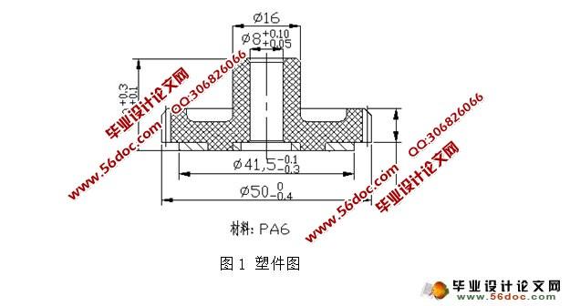 模具  斜齿轮组件注塑模设计(含cad零件装配图)(任务书,开题报告,论文