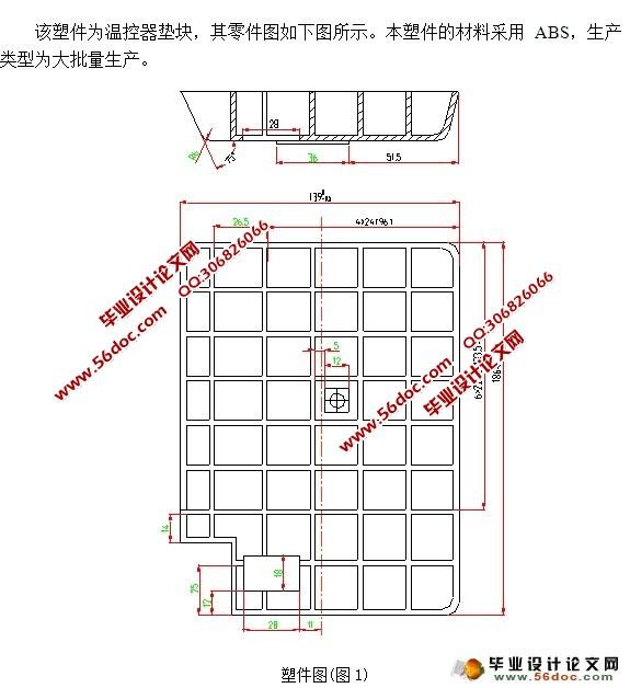 温控器垫块注塑模具设计(含cad零件装配图,工序卡)