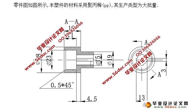 连接套注塑模具设计(含cad装配图)