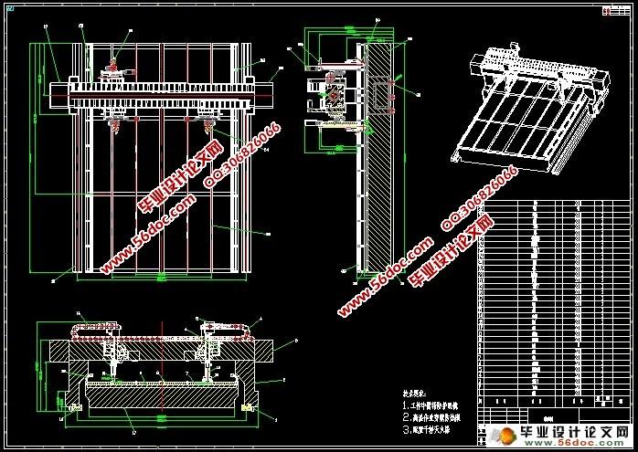 钢板的纵横焊接及焊缝清理检测装置设计 含CAD图,UG三维图
