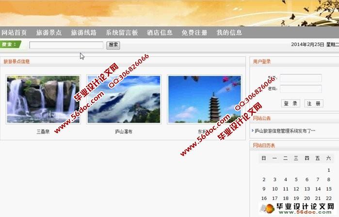 庐山旅游网站的设计与实现(ssh,mysql)(含录像)