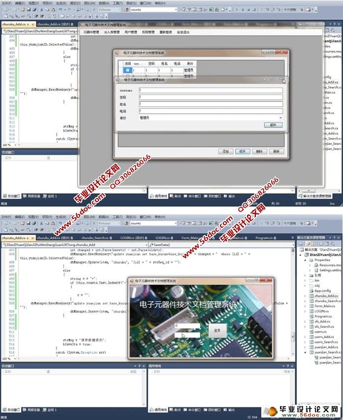 电子元器件技术文档管理系统的设计(c#,cs架构,sqlserver)