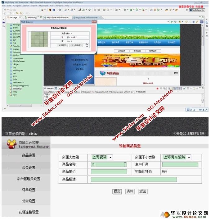 瓷砖销售购物网站的设计与实现(jsp,mysql)(含录像)