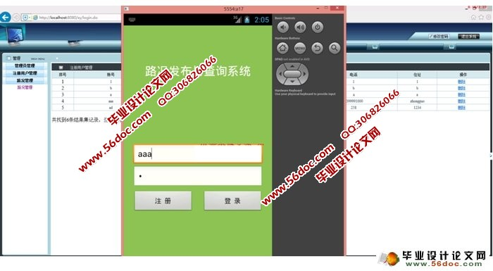 主页 计算机毕业设计 java  基于安卓android的路况发布与查询app系统