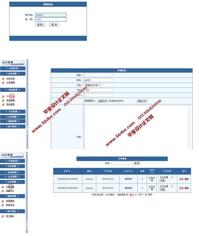 网上外卖订餐配送系统设计与实现(PHP,MySQL)(含录像)(开题报告,毕业论文10000字,PHP程序代码,MySQL数据库) 本系统分为前台与后台两部分组成,前台主要针对消费者,主要包括登录注册、站内新闻、网站简介、交流对话、任务展示等功能模块;后台由管理员使用,主要包括公告管理,产品管理,会员管理,订单管理,留言评价管理,库存管理,技术支持等功能模块。 主要研究内容包括 1、外卖订餐配送系统概述; 2、外卖订餐配送系统开发的技术支持; 3、外卖订餐配送系统需求问题分析; 4、外卖订餐配送系统详细设
