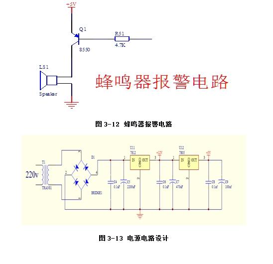 基于单片机多路温度控制系统设计(含电路图,proteus仿真程序)