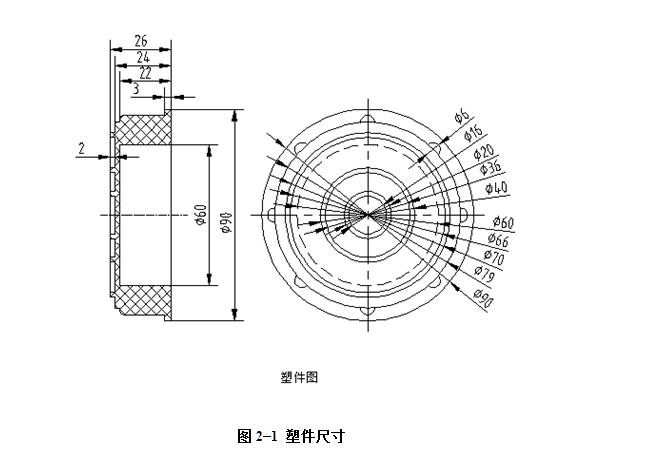 中空桶盖塑料模具设计(含CAD零件图装配图)(论文说明书12500字,CAD图纸2张) 摘 要 本次设计主要对中空桶盖注射模的设计,提出了模具设计的关键点,设计了模具的整体结构。根据塑件分型面的位置,设计了推件板推出结构,零件采用了单分型面的侧浇口,提高了注射的质量。通过对塑件进行工艺的分析及其结构分析,从产品结构工艺性,具体模具结构出发,对模具的浇注系统、模具成型部分的结构、顶出系统、注射机的选择及有关参数的校核都有详细的设计。该模具一模四腔经过生产验证,该模具结构合理,动作可靠。 关键词:注射模;脱模