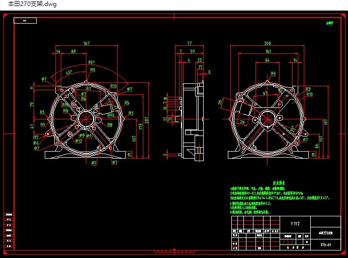 本田270支架加工工艺及夹具设计(含cad图)