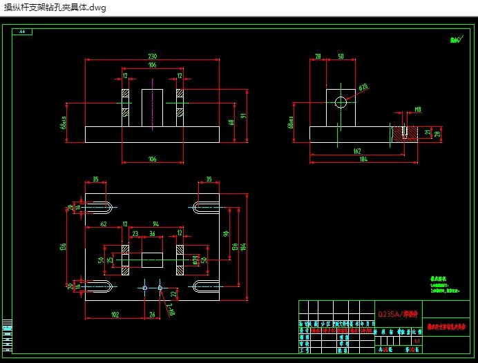 操纵杆支架加工工艺及夹具设计(含cad零件图夹具图)