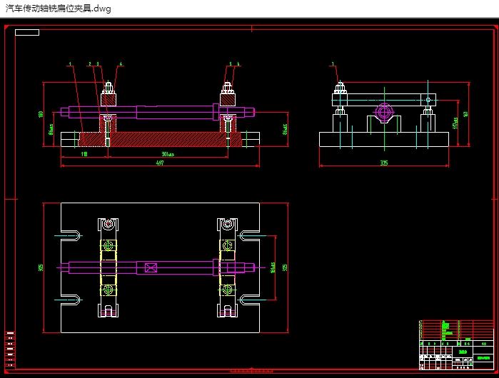 汽车传动轴的设计与加工(含cad零件图夹具图)