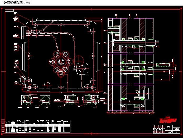 汽车变速箱镗孔组合机床设计(含cad零件图装配图)