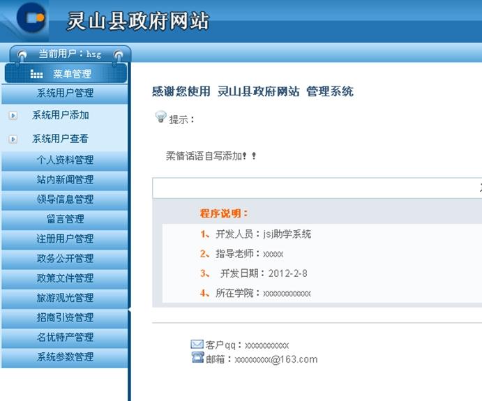 5  在线留言信息界面设计    30   4.