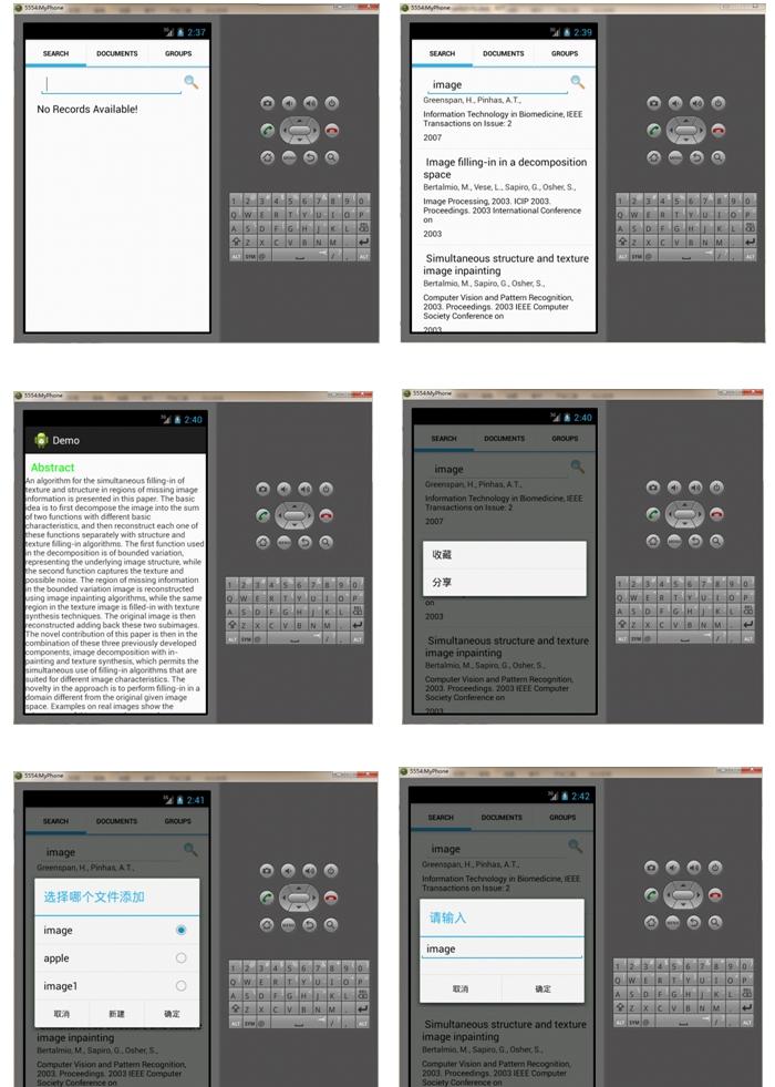 微学术(文献)安卓android移动应用app的设计(mysql)