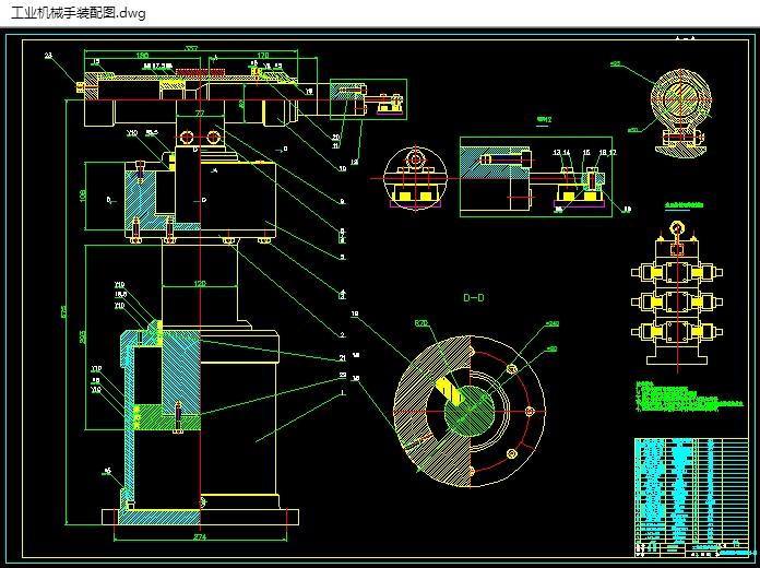 工业机械手液压系统设计(含cad原理图装配图)