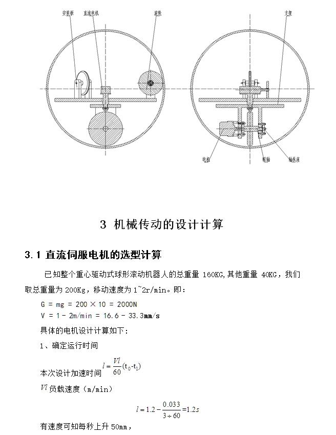 重心驱动式球形滚动机器人系统的设计(含cad图,solidworks,step三图片