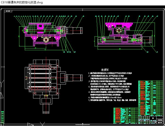 C616普通车床的数控化改造设计(含CAD零件装配图)(论文说明书15300字,外文翻译,CAD图10张) 摘 要 数控纵横向移动工作台机电系统设计是一个开环控制系统,其结构简单。实现方便而且能够保证一定的精度。降低成本,是微机控制技术的最简单的应用。它充分的利用了危机的软件硬件功能以实现对机床的控制;使机床的加工范围扩大,精度和可靠性进一步得到提高。数控工作台机电系统设计是利用8031单片机,及2764, 6264存储器及8155芯片等硬件组成,在控制系统的硬件上编写一定的程序以实现一定的加工功能。