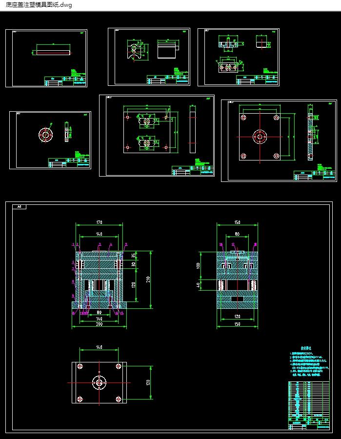 底座盖注塑模具设计(含cad零件装配图)_毕业设计论文网