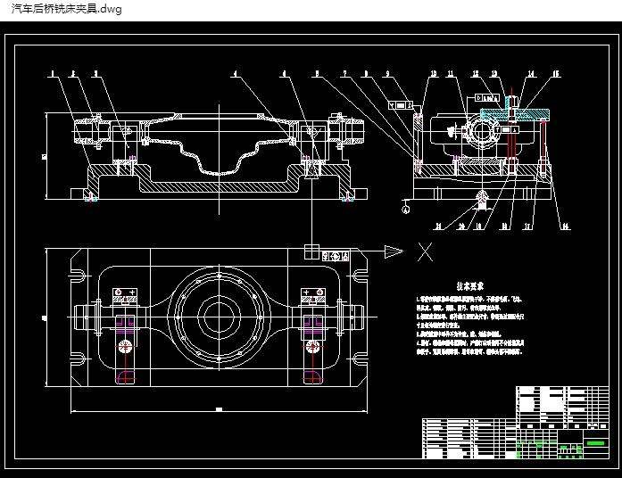 汽车后桥壳体的加工工艺规程及钻2-M8螺纹孔和铣面夹具设计(开题报告,论文说明书13600字,CAD图纸5张,工艺卡,工序卡) 摘 要 汽车后桥壳体是汽车的重要组成部分,它与主减速器、差速器和车轮传动装置组成驱动桥。驱动桥处与动力传动系的末端,其基本功能是增大由传动轴或变速器传来的转矩,并将动力合理的分配给左、右驱动轮,另外还承受作用于路面和车架或车身之间的垂直力、纵向力和横向力。它连接主减速器传动力,支撑差速器及半轴实现俩车轮差速转动;尺寸比较大,主要承受载荷。重点是保证壳体的强度和刚性性能,便于安装、
