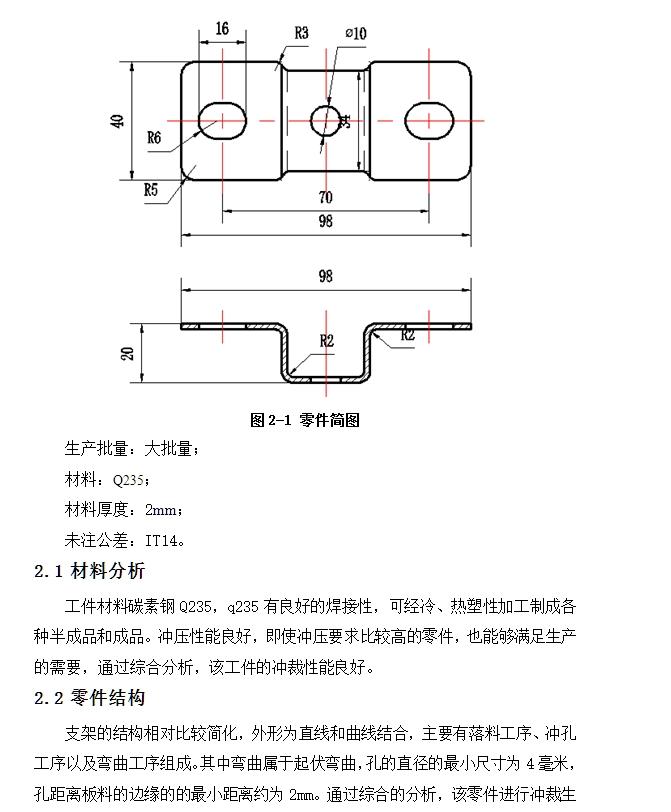 自行车底座支架级进模具设计(含cad零件图装配图)