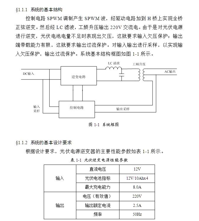 光伏电源逆变器的设计(附pcb版图,电路原理图)