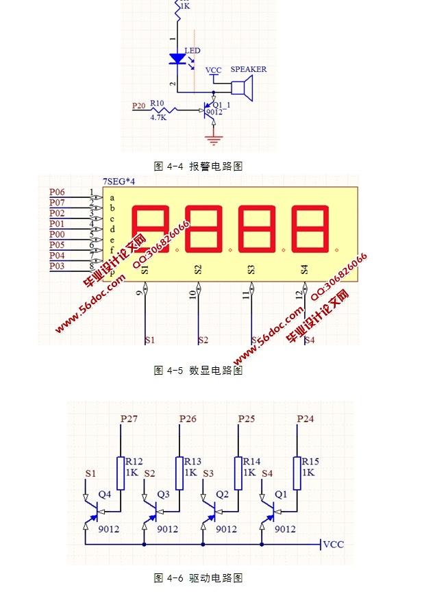 基于51单片机的智能汽车防撞报警器的设计(含电路原理