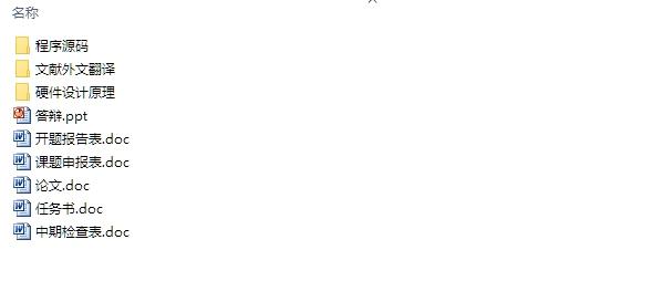 医院输液监控系统的设计(AT89C51单片机,含电路图,程序)(课题申报表,任务书,开题报告,中期检查表,外文翻译,论文15000字,程序,答辩PPT) 摘 要 静脉输液治疗是临床医疗工作中常用的治疗手段,但目前大多数医院及医疗机构都没有实现输液的自动监控管理,因此当输液完成需要换药时,需要医务人员发现及时,否则就会发成一些医疗事故。针对目前我国大部分医院在对病人进行静脉输液治疗是医护人员监护任务繁重的问题,设计了一套面向所有大中小医院和诊所的输液监控系统。本课题基于AT89C51单片机构成的医院输液监控