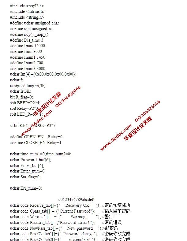 基于单片机的红外解码器设计(含电路原理图,程序)