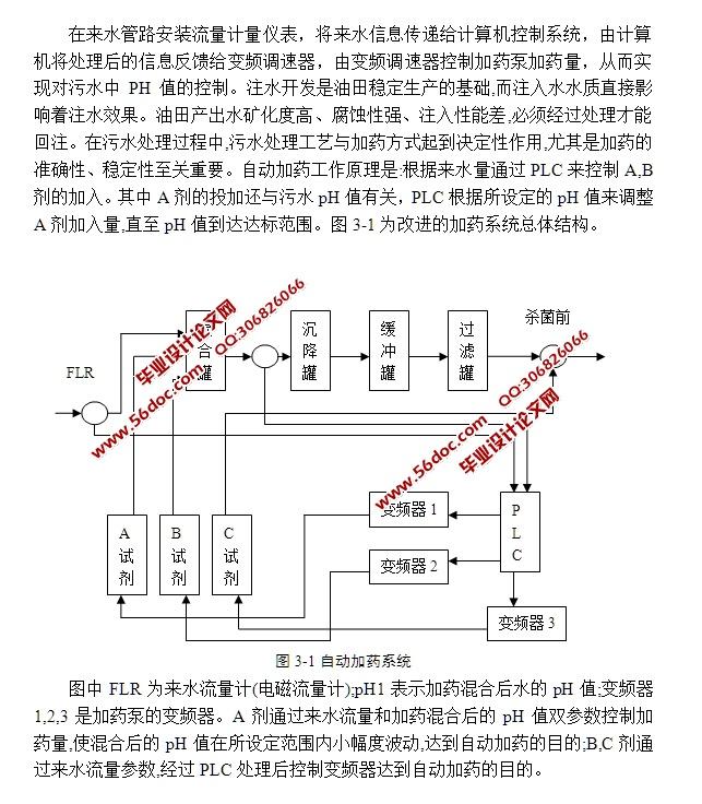 油田污水处理控制系统的设计(西门子S7-300,Wincc组态,PLC程序)(课题申报表,任务书,开题报告,中期检查表,外文翻译,论文18200字,程序,答辩PPT) 摘 要 为了满足油田污水处理自动控制的需要,本文在深入研究了联合站污水处理自动化控制特点的基础上,结合联合站污水处理系统的工艺特点,介绍了联合站污水处理系统的工艺流程,本文阐述了由PLC和上位机组成的自动控制系统的主要功能,设计了基于西门子S7-300PLC的自动反冲洗程序。PLC的控制程序采用西门子公司的Step7软件编写。应用工业组态软