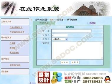 基于.net的在线作业系统的设计与实现