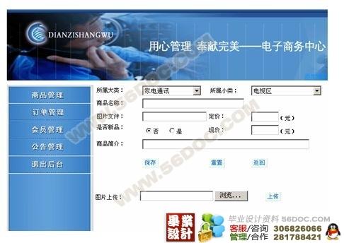 电子商务网站的设计与实现_毕业设计论文网