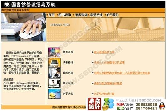 图书馆管理信息系统的设计与实现_毕业设计论文网