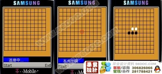 五子棋手机网络对战游戏的设计与实现(j2me)图片