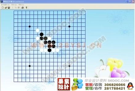 五子棋游戏的设计与实现(网络版双人对战)图片