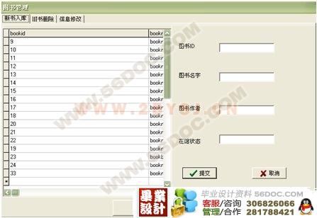 图书馆管理系统的设计与实现(access)