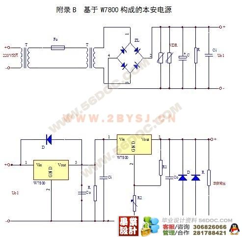 本质安全电路的概念解释4