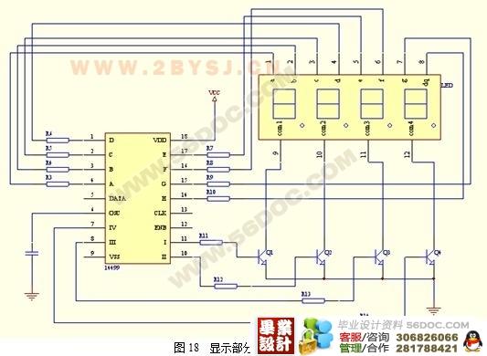 智能化温度传感器的测温报警器的设计
