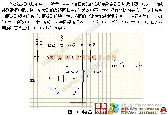 摘 要 本课题的主要内容就是用实现数字电子钟的设计。利用的特点,通过编写程序来控制产品实现设计需要的功能。 该电子钟使用12MHZ 晶振与单片机AT89C51 相连接,通过软件编程的方法实现以24 小时为一个周期,同时用6位7段LED数码管显示小时,分钟和秒的要求,并在计时过程中具有定时功能,当时间到达提前定好的时间进行蜂鸣报时。时钟控制方面,该电子钟设有四个按键: S1、 S2 、S3和S4 键,进行相应的操作就可实现校时、定时、复位功能。AT89C51是低功耗、高性能的CMOS 型8位单片机。片内带有