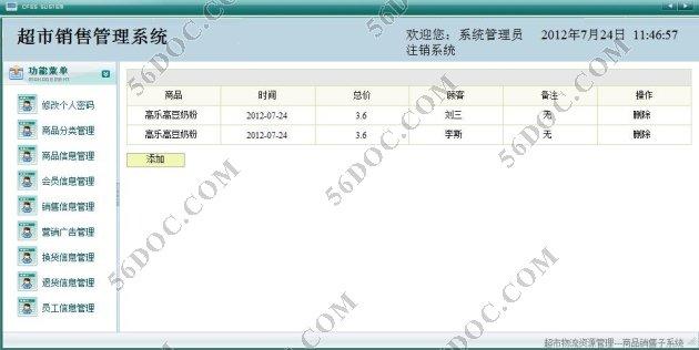 jsp超市销售信息管理系统_毕业设计论文网